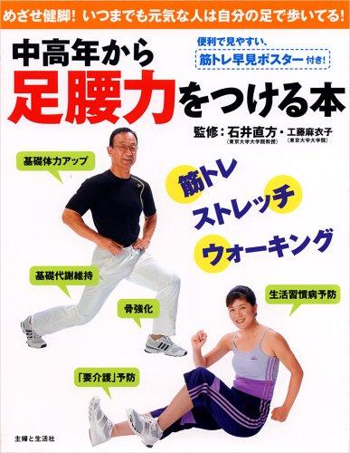 中高年から足腰力をつける本―筋トレ/ストレッチ/ウォーキングの詳細を見る