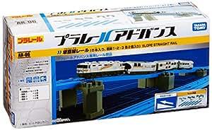 プラレール アドバンス AR-06 坂直線レール