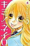 キミノネイロ(4) (なかよしコミックス)