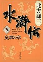 水滸伝 9 嵐翠の章 (集英社文庫 き- 3-52)