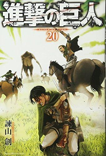 進撃の巨人(20) (講談社コミックス)の詳細を見る