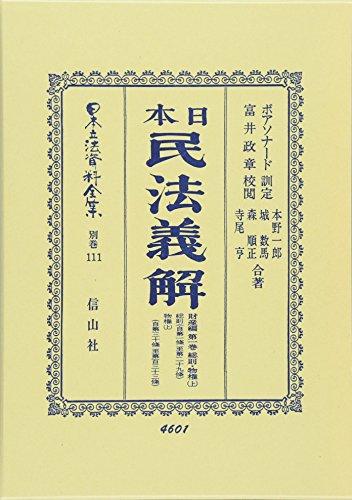 日本民法〔明治23年〕義解 財産編〈第1巻〉 (日本立法資料全集)