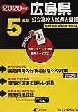 広島県 公立高校入試過去問題 2020年度版《過去5年分収録》英語リスニング問題音声データダウンロード付 (Z34)