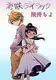 海咲ライラック  STORIAダッシュ連載版Vol.2