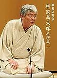 落語研究会 柳家喬太郎名演集〈一〉[MHBW-489][DVD] 製品画像