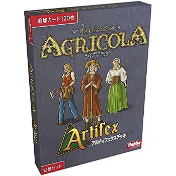 アグリコラ:アルティフェクスデッキ 日本語版
