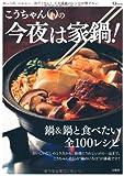 こうちゃんの今夜は家鍋! (TJMOOK) (TJ MOOK)