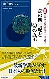 図説 『日本書紀』と『宋書』で読み解く! 謎の四世紀と倭の五王 (青春新書インテリジェンス)