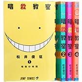 暗殺教室 コミック 1-4巻セット (ジャンプコミックス)