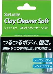 シュアラスター ネンドクリーナーソフト [鉄粉除去 ザラツキ除去 ノーコンパウンド] SurLuster S-83