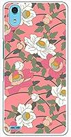 sslink Android One X3 京セラ Y!mobile ハードケース ca581-1 和柄 花柄 牡丹 ぼたん スマホ ケース スマートフォン カバー カスタム ジャケット