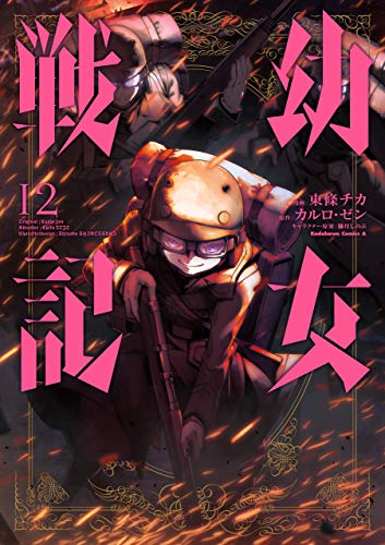 幼女戦記(12) (角川コミックス・エース)