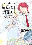 がんばれ諸星くん【SS付き電子限定版】 (Charaコミックス)