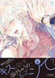 月夜のクラゲは恋に泣く【電子コミック限定特典付き】 (コミックマージナル)