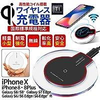 ワイヤレス充電器 qi 充電器 iPhone8 iPhoneX Xperia Galaxy などに対応 ブラック/ホワイト (ブラック)