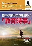 教員養成セミナー 2018年4月号別冊 【答申・資料はココを読め! 「教育時事」】