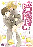 ネコミミ☆PANIC (kobunsha BLコミックシリーズ)