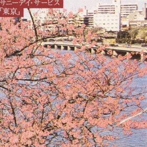 【東京絶景/吉澤嘉代子】歌詞を解説!汽車の窓から見える絶景とは?東京の夜空にあるのは星じゃなく夢!の画像