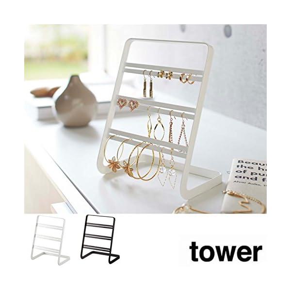 ピアススタンド タワーの商品画像