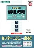 センター倫理、政経一問一答 【完全版】2nd edition (東進ブックス 大学受験 高速マスター)