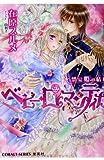 ベビー・ロマンティカ 禁忌姫の結婚 (コバルト文庫)