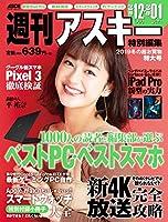 週刊アスキー特別編集 2019冬の超お買物特大号 (アスキームック)