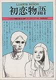 初恋物語 (1983年) (ヘラルド映画文庫〈31〉)