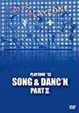 PLAYZONE`13 SONG & DANC`N。 PARTIII。 [DVD]