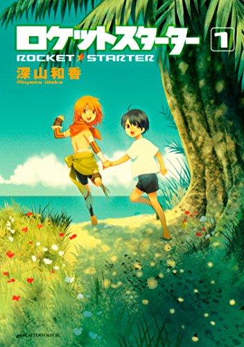 漫画『ロケットスターター』の感想・無料試し読み