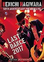 KENICHI HAGIWARA 50TH ANNIVERSARY PREMIUM LIVE LAST DANCE 2017 [DVD]