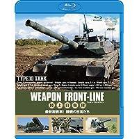 ウェポン・フロントライン 陸上自衛隊 最新鋭戦車!  陸戦の王者たち