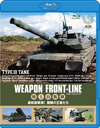 ウェポン・フロントライン 陸上自衛隊 最新鋭戦車!  陸戦の王者たち [Blu-ray]