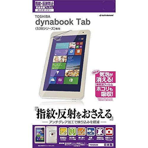 ラスタバナナ TOHSHIBA dynabook Tab S38シリーズ用 反射防止フィルム T548S38