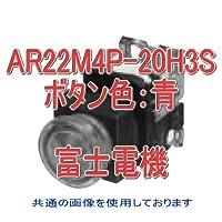 富士電機 照光押しボタンスイッチ AR・DR22シリーズ AR22M4P-20H3S 青 NN