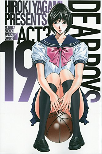 DEAR BOYS ACT3(19) (講談社コミックス月刊マガジン)の詳細を見る