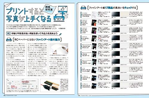 デジタルカメラマガジン2018年5月号