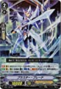 カードファイト ヴァンガード/V-MB01/008 ブラスター ブレード RR