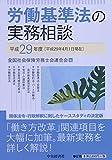 労働基準法の実務相談【平成29年度】