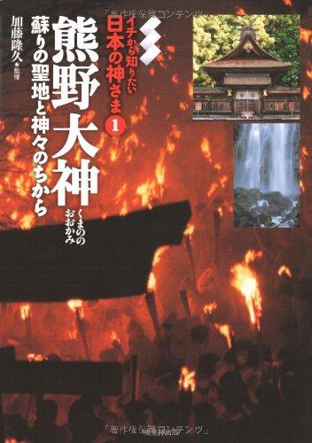 熊野大神 (イチから知りたい日本の神さま)の詳細を見る
