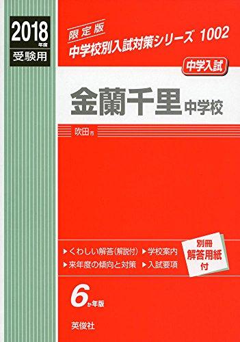 金蘭千里中学校   2018年度受験用赤本 1002 (中学校別入試対策シリーズ)