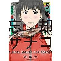 忘却のサチコ(5) (ビッグコミックス)