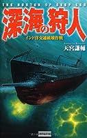 深海の狩人―インド洋交通破壊作戦 (歴史群像新書)