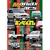 Maniax Cars - マニアックスカーズ -  Vol.03 (サンエイムック)