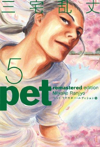 ペット リマスター・エディション 5 (BEAM COMIX)の詳細を見る