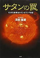 サタンの罠 ―13次元思考法カウンセリング日記