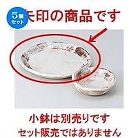 5個セット ねずみ志野7.0丸皿 [ 21.2 x 1.7cm ] 【 天皿 】 【 料亭 旅館 和食器 飲食店 業務用 】
