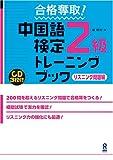 CD3枚付 合格奪取! 中国語検定2級 トレーニングブック リスニング問題編