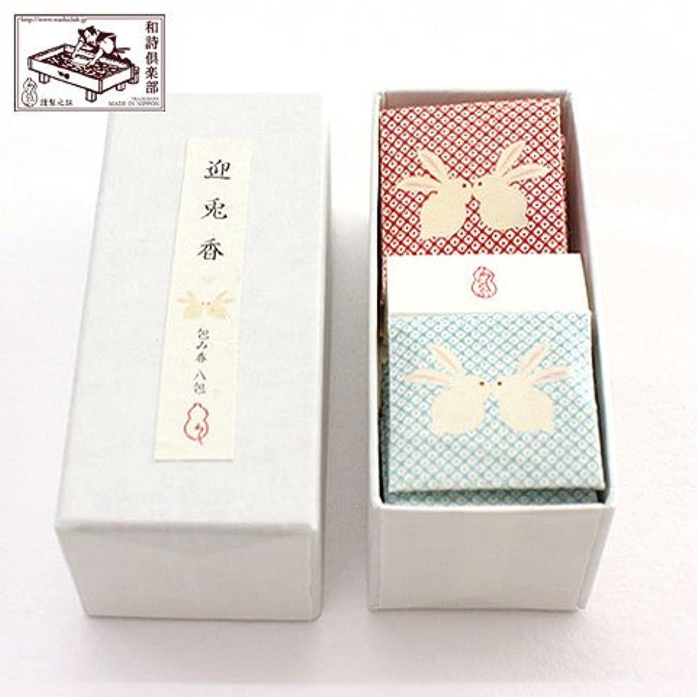 銅分解する爪文香包み香迎兎香 (TU-004)和詩倶楽部