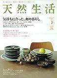 天然生活 2010年 02月号 [雑誌] 画像