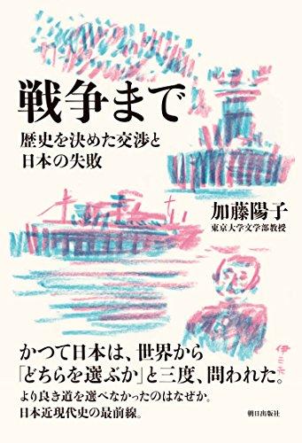 戦争まで 歴史を決めた交渉と日本の失敗の詳細を見る